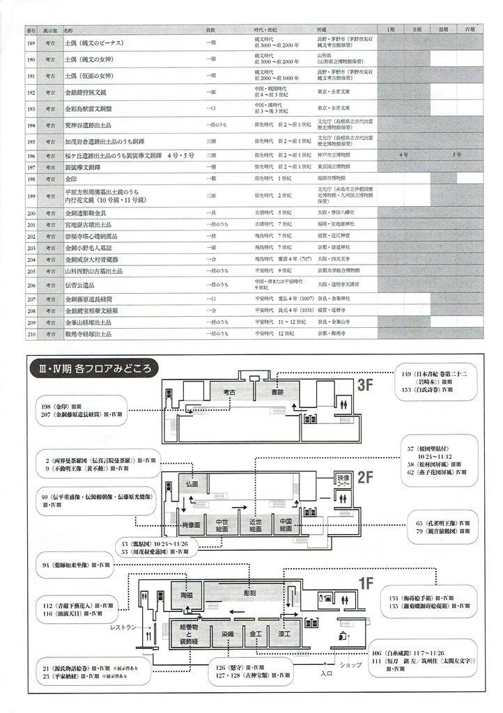 CCI20171209_0005.jpg