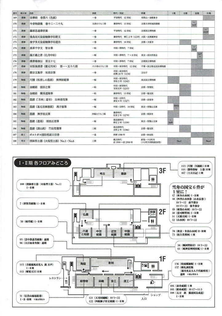 CCI20171209_0004.jpg